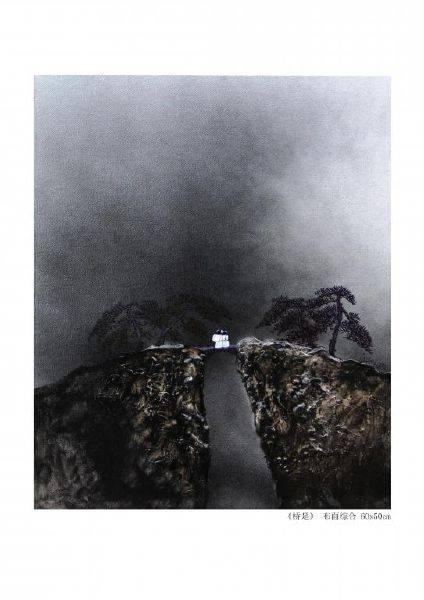 散子-橋是