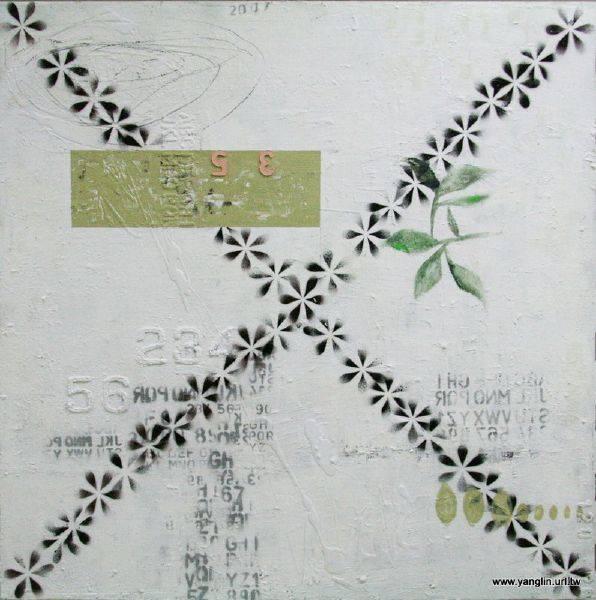 楊林-和寂靜對話