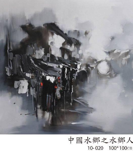 劉玖通-中國水鄉之水鄉人家 -10