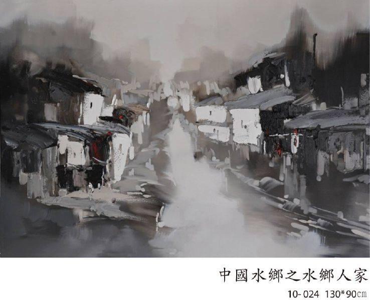 劉玖通-中國水鄉之水鄉人家 -024