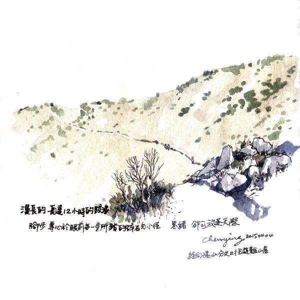何晨瑛-嘉明湖之二-天使的眼淚旅人辛苦的眼淚 Jiaming Lake No.2 – Angel's Tears are the tears of climbers