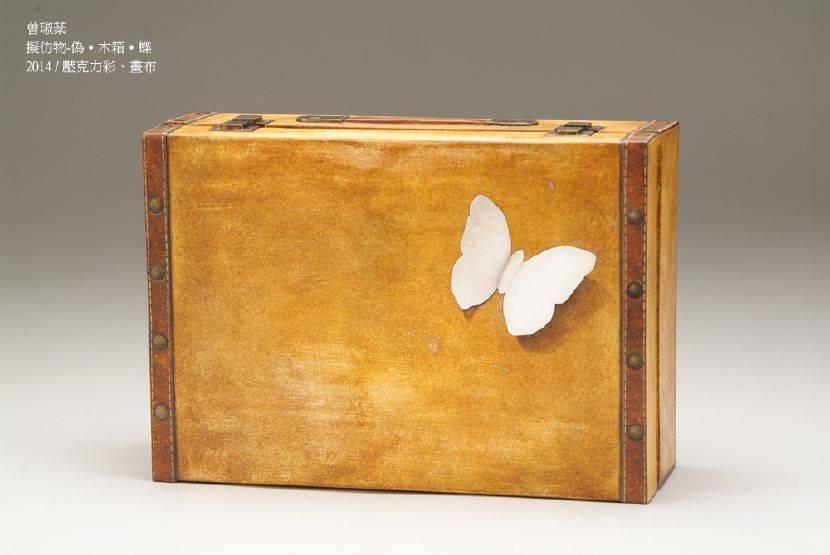 曾琡棻-擬仿物-偽•木箱•蝶