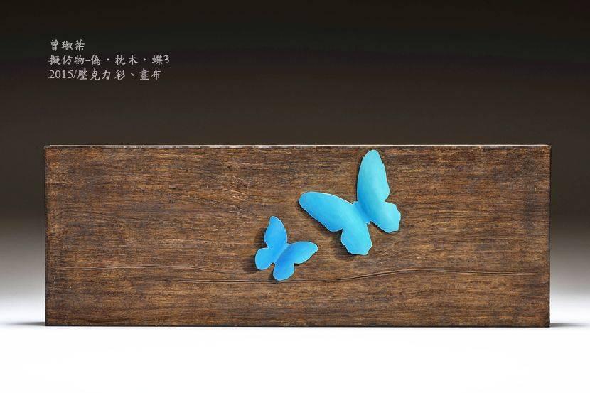 曾琡棻-擬仿物-偽•枕木•蝶3