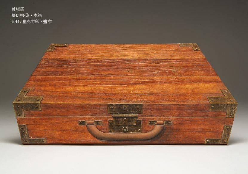 曾琡棻-擬仿物-偽•木箱