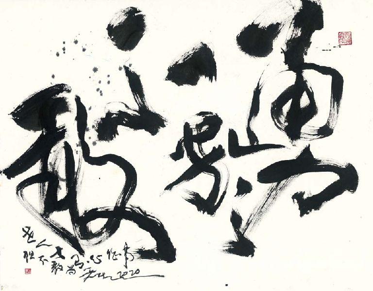 塵三-勇於不敢 Courage Lies in Not Venturing Into Action