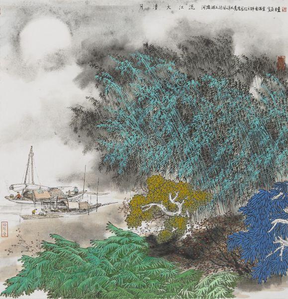 鄭百重-月湧大江流