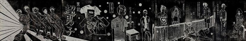 黃琬玲-男前超男子