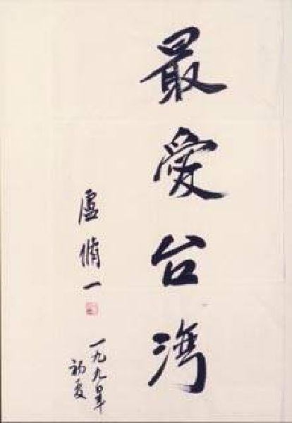 盧修一-最愛台灣