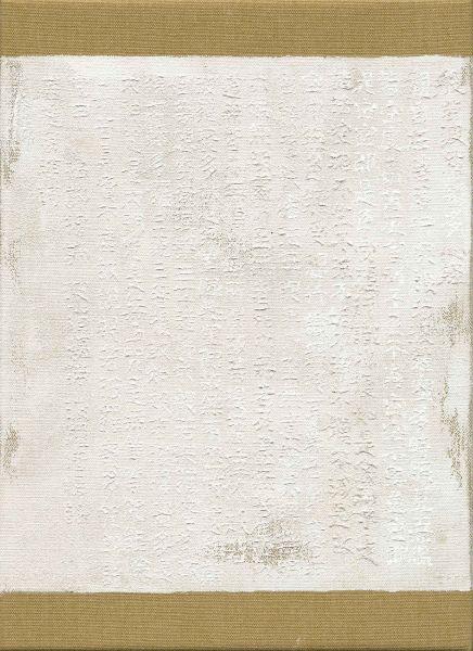 曾亞琪-心經 - 白 Heart Sutra - White