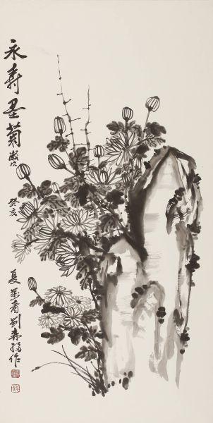 劉森福-永壽墨菊