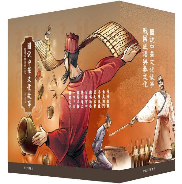 周功鑫-圖說中華文化故事:戰國成語與秦文化(全10冊)
