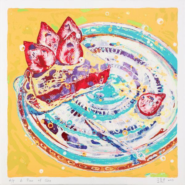 王亮尹-A Piece of Cake
