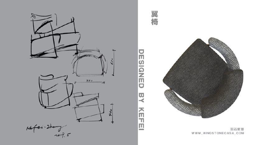 羽石家居-雙翼椅