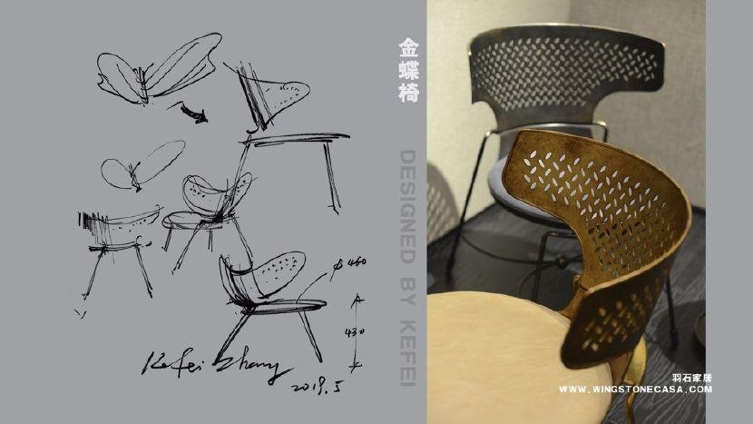 羽石家居-金蝶椅