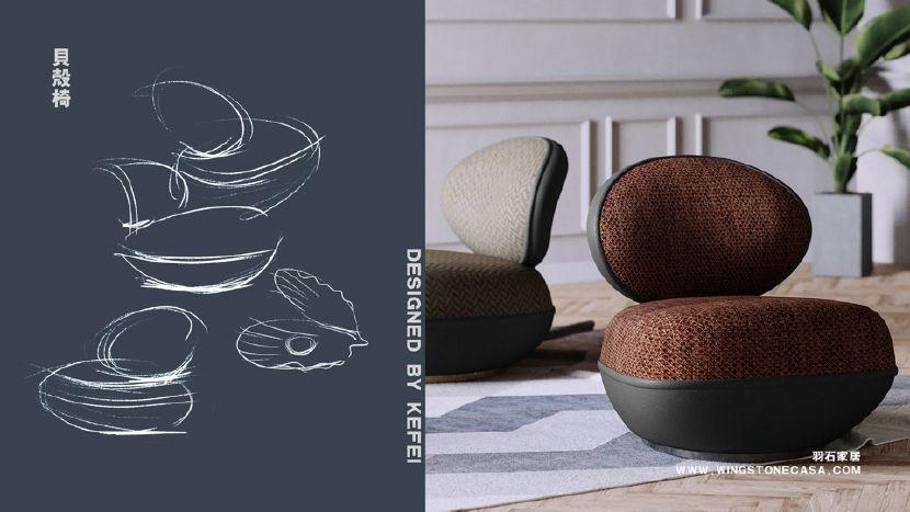 羽石家居-貝殼椅