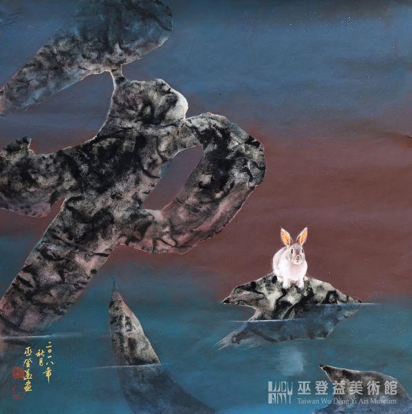 巫登益-玉兔呈祥