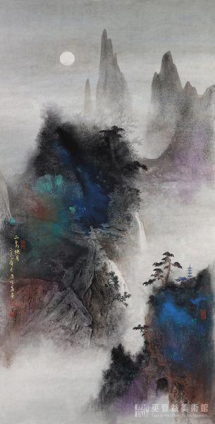 巫登益-雙瀑映月 碧壑長青