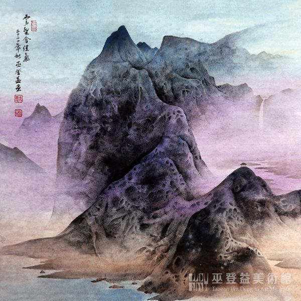 巫登益-雲岫清華