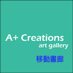 A+ Creations 移動畫廊