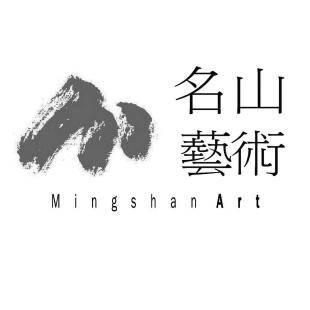 名山藝術新竹館