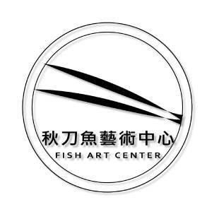 秋刀魚藝術中心