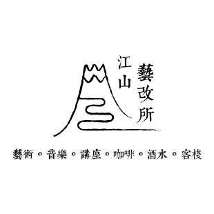 江山藝改所 Jiang Shan Yi Gai Suo