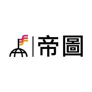 帝圖科技文化股份有限公司