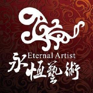 永恆藝術 Eternal Artist