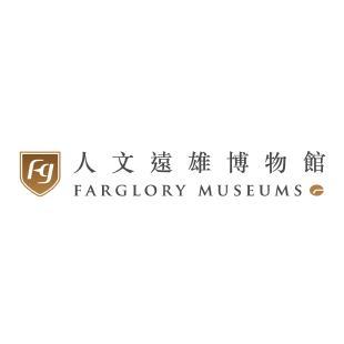 人文遠雄博物館