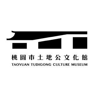 桃園市土地公文化館