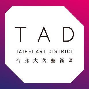 台北大內藝術區