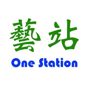 藝站 One Station