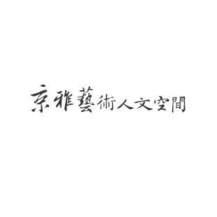 京雅藝術人文空間