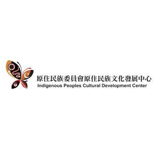 原住民族委員會原住民族文化發展中心