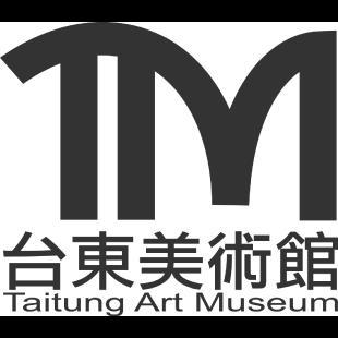 臺東美術館
