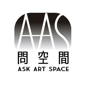 問空間 Ask Art Space