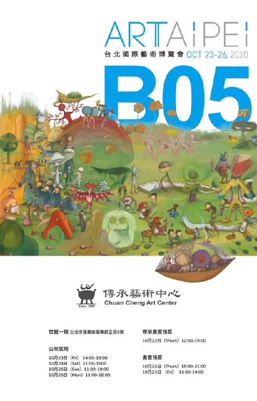 【傳承藝術中心】展位B05,就在2020台北藝博