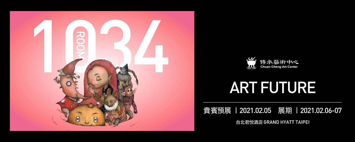 【傳承藝術中心】展間1034,就在2021 Art Future