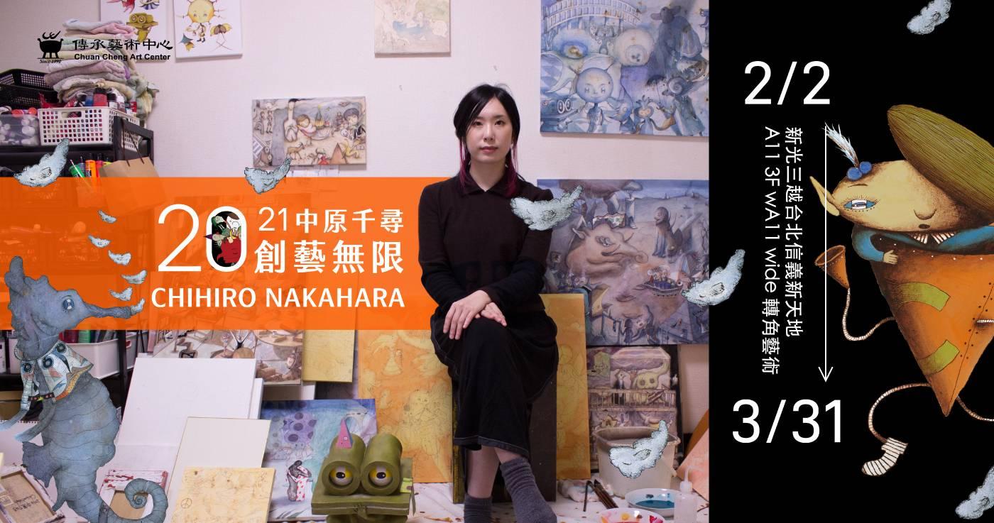 2021中原千尋 創藝無限展覽 ▸ 新光三越A11