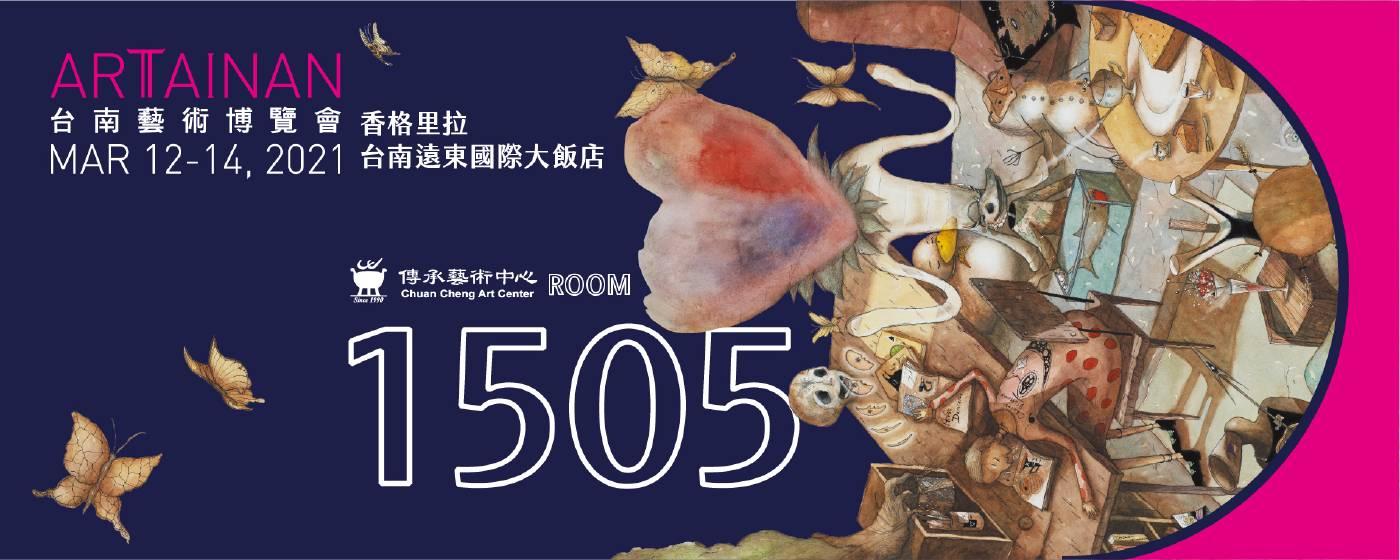 【傳承藝術中心】展間1505,就在2021 ART TAINAN