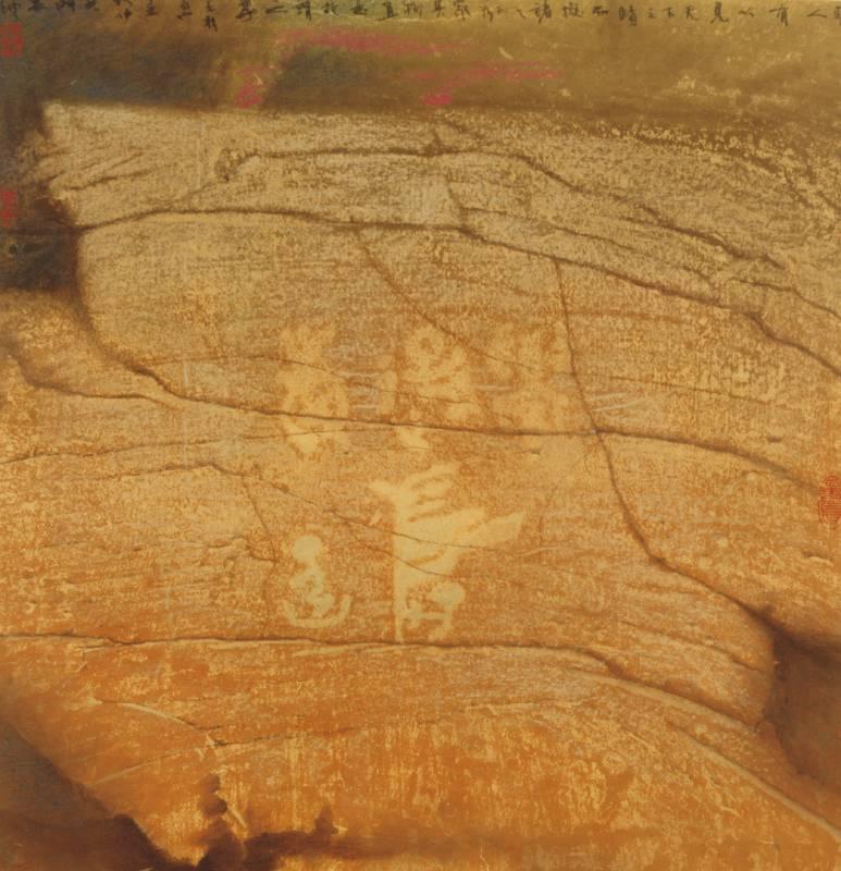 韓黎坤 / 1997‧石象‧3 / 67.3 x 65.5cm / 混合媒材紙本 / 丁丑秋仲