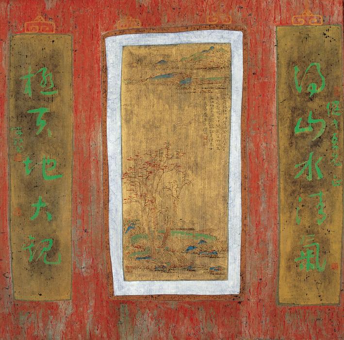 朱紅 - 壁上山水,1992