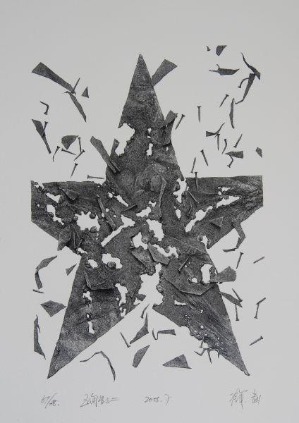 Leng Jun - 五角星之二,2005