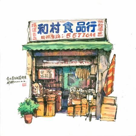 鄭開翔-台北民生西路街屋