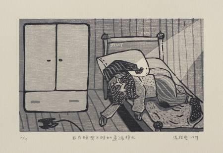 張雅雯-我在睡與不睡的邊緣掙扎