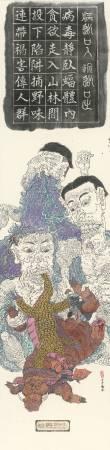 109年「璞玉發光-全國藝術行銷活動」得獎者作品聯展-病從口入禍從口出-H1N1.SARS.COVID-19