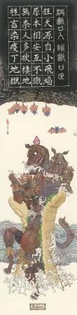 109年「璞玉發光-全國藝術行銷活動」得獎者作品聯展-病從口入禍從口出-Rabies