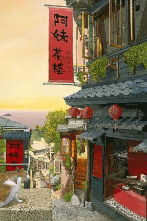 林宗範 -小城故事