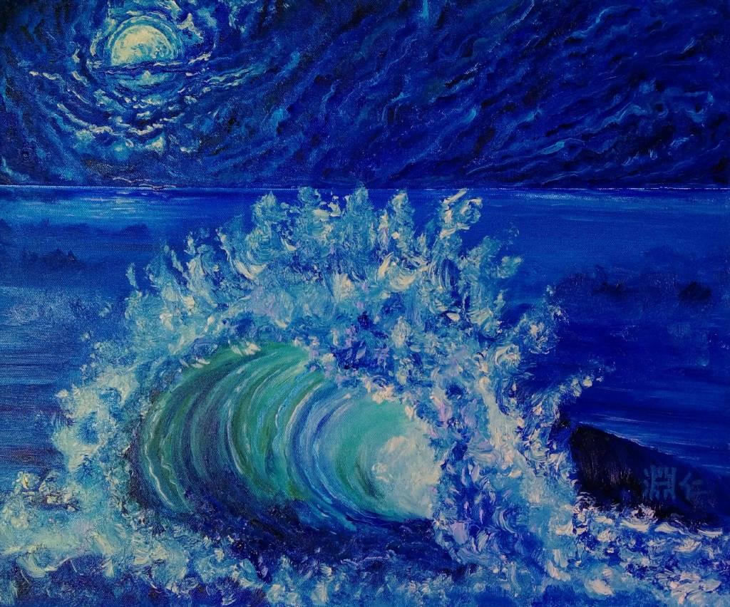 鄭淵仁-滿月的浪