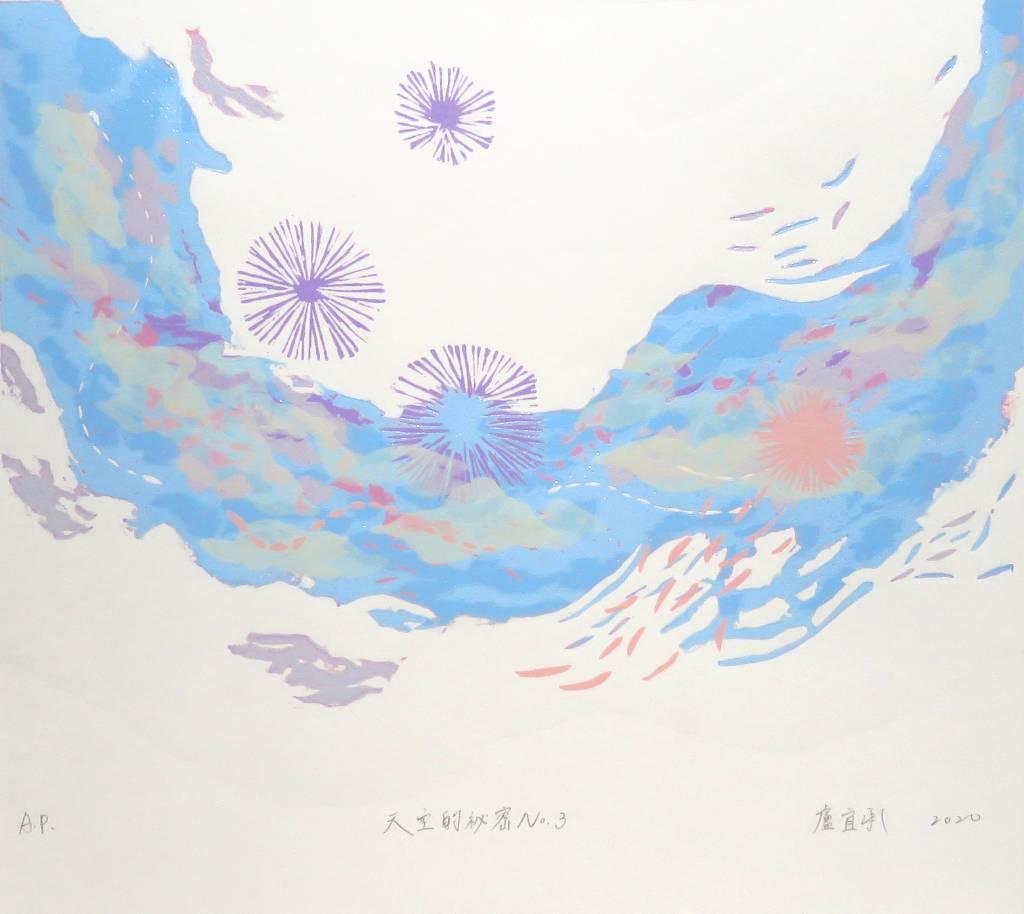 盧宜承-天空的祕密No.3